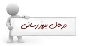 اطلاعیه بروز رسانی