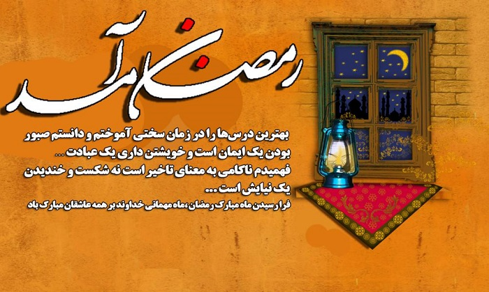 فرا رسیدن ماه مبارک رمضان بر همه مسلمین جهان مبارک باد